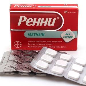 Таблетки от изжоги - Ренни