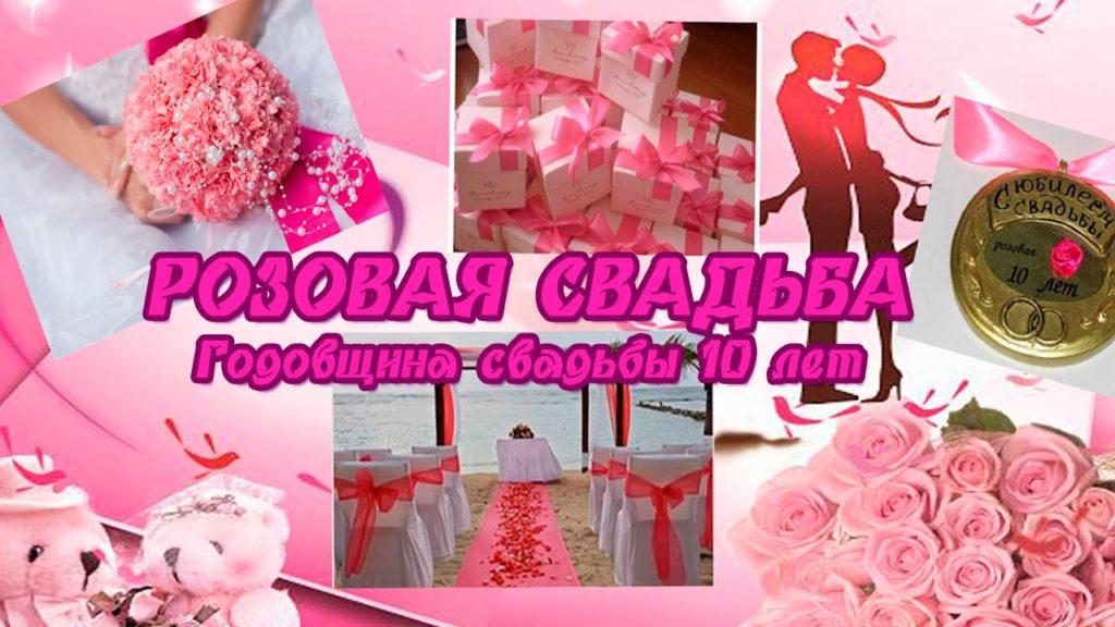 10-й юбилей свадьбы