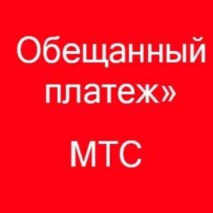 Как пополнить счет мобильного на МТС