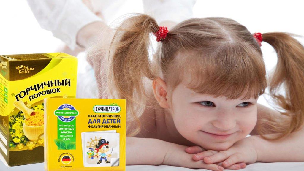 Особенности лечения горчичниками детей