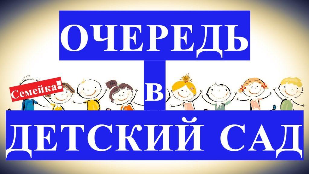Как формируется очередь в детский сад?