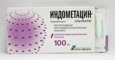Свечи индометацина