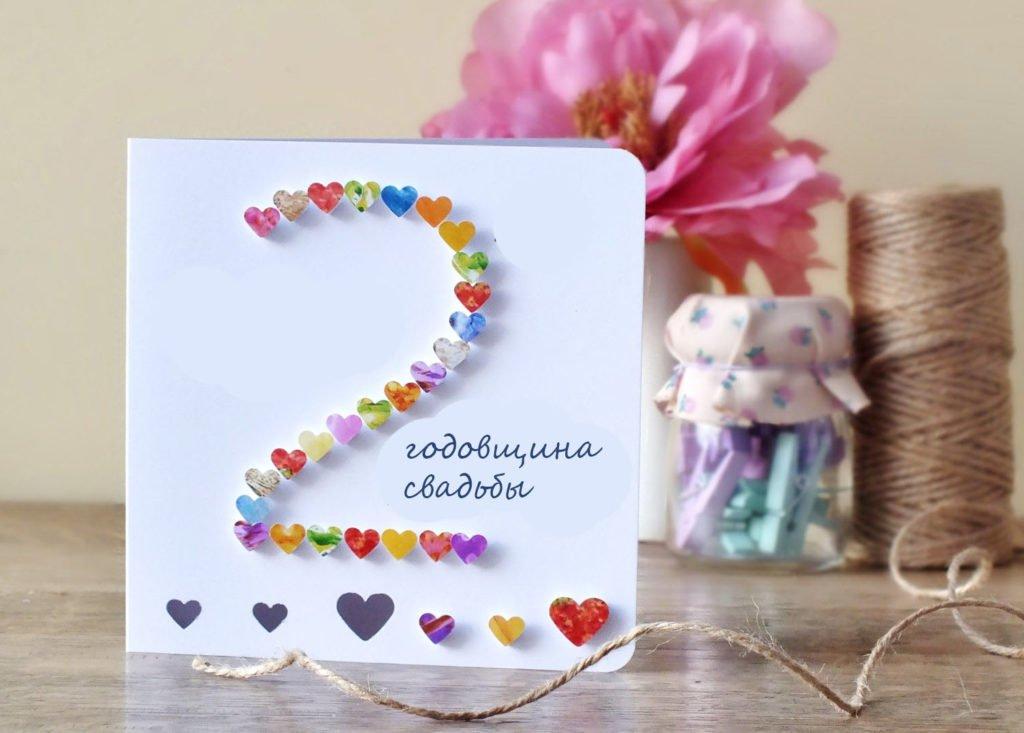 Как называется вторая годовщина свадьбы?