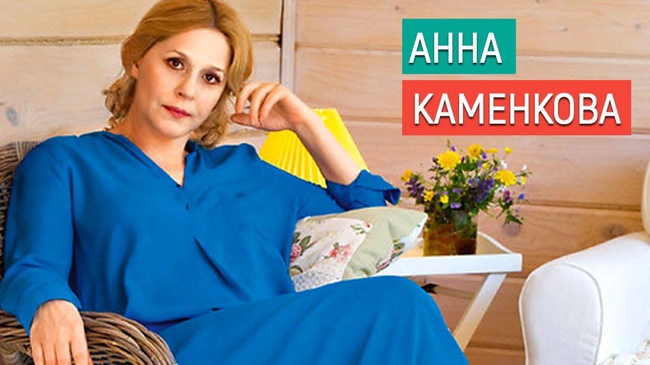 Анна Каменкова биография личная жизнь семья муж дети  фото