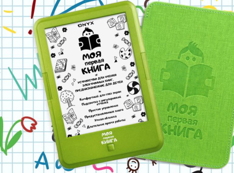 Электронная книга для детей